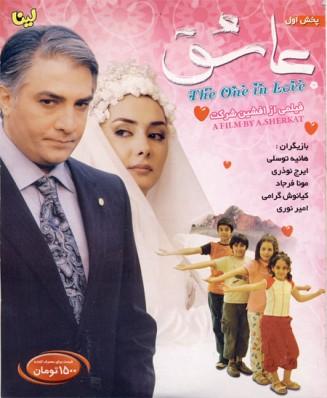 http://dariush242001.persiangig.com/Pic/Film%20Irani/Ashegh.jpeg