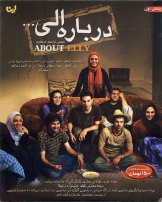 http://dariush242001.persiangig.com/Pic/Film%20Irani/Darbareye%20Eli.jpeg