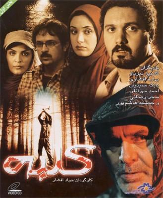 دانلود فیلم ایرانی جدید  کلبه  /www.rock98.mihanblog.com