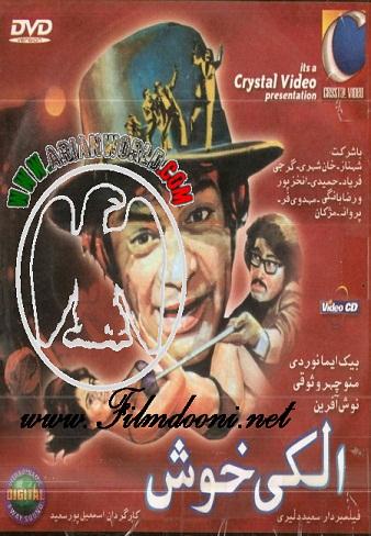 Bildergebnis für دانلود فیلم ایرانی قدیمی الکی خوش کیفیت عالی