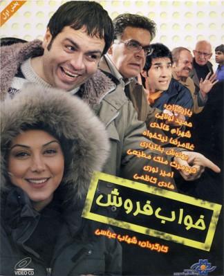 http://dariush242001.persiangig.com/Pic/Film%20Irani/Khab%20Foroush.jpeg
