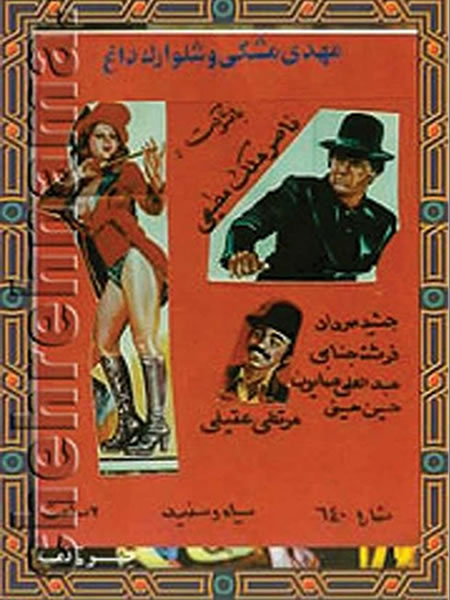 http://dariush242001.persiangig.com/Pic/Film%20Irani/Mehdi%20Meshki%20Va%20Shalvarak%20e%20Dagh.jpg