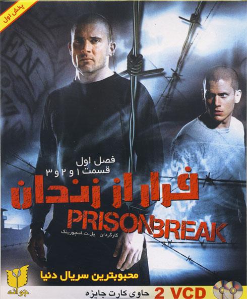 Prison Break - 1.jpg